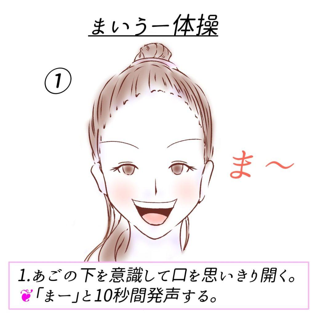 まいうー体操2