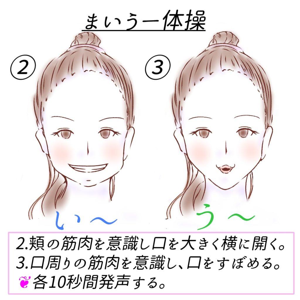 まいうー体操3