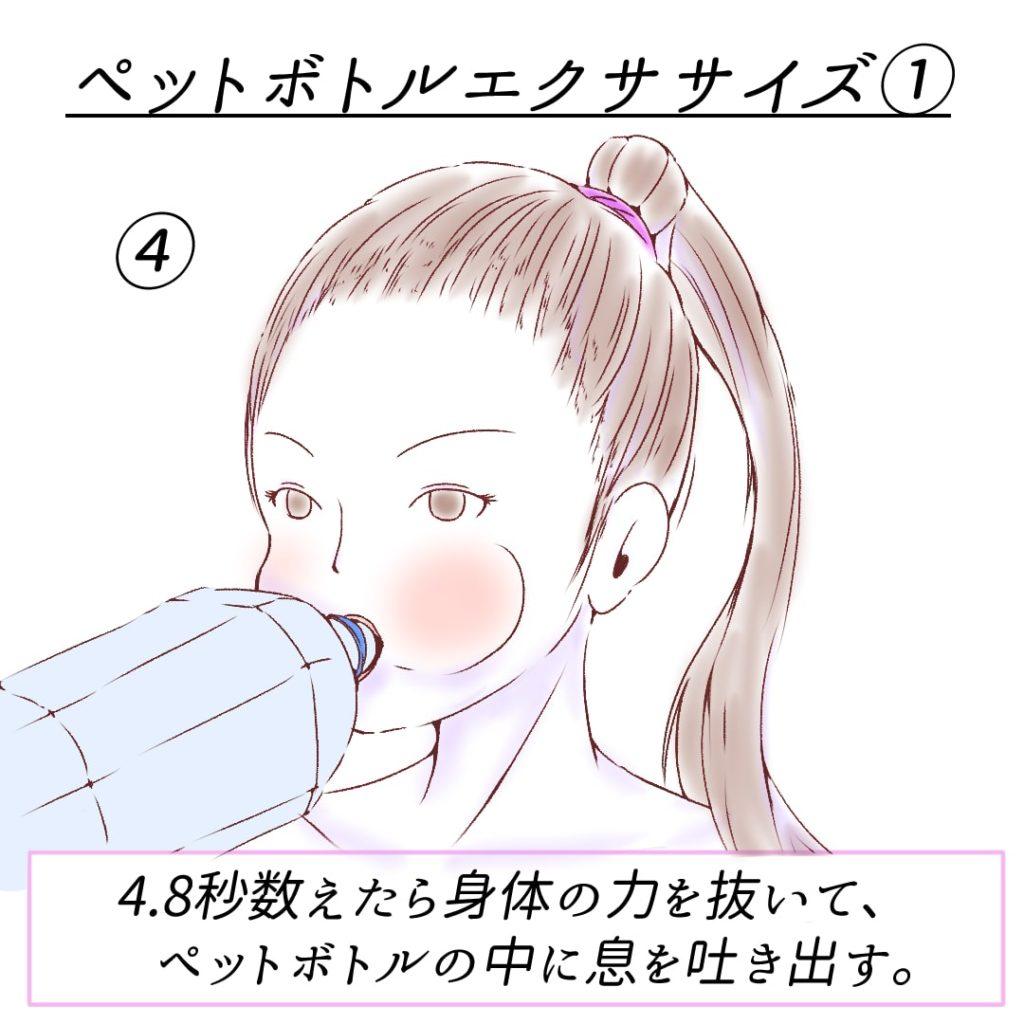 ペットボトルエクササイズ1 -4