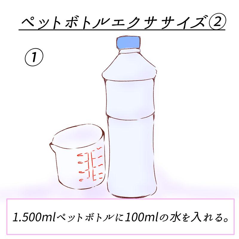 ペットボトル エクササイズ2_1