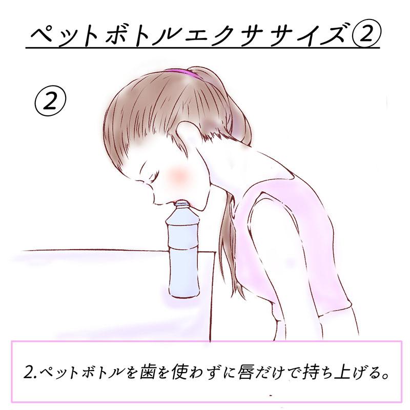 ペットボトル エクササイズ2_2