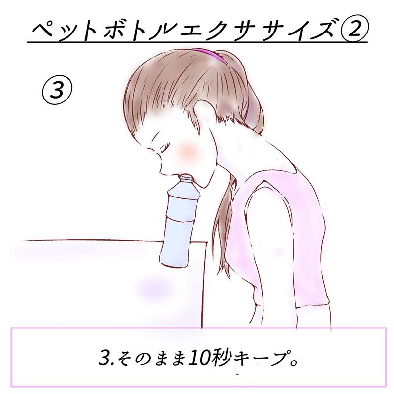 ペットボトル エクササイズ2_3