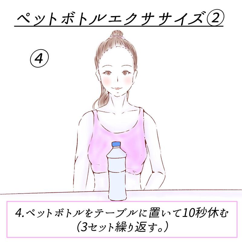ペットボトル エクササイズ2_4