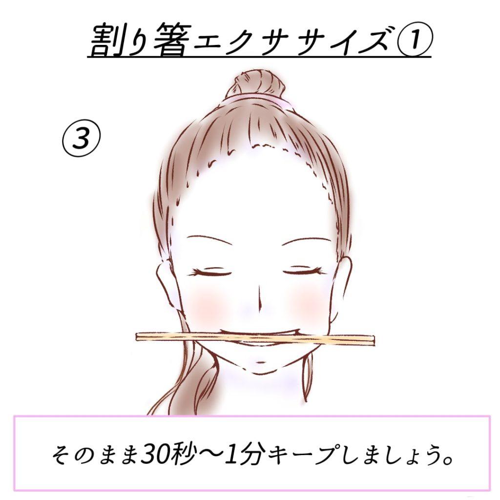 割り箸エクササイズ1-3