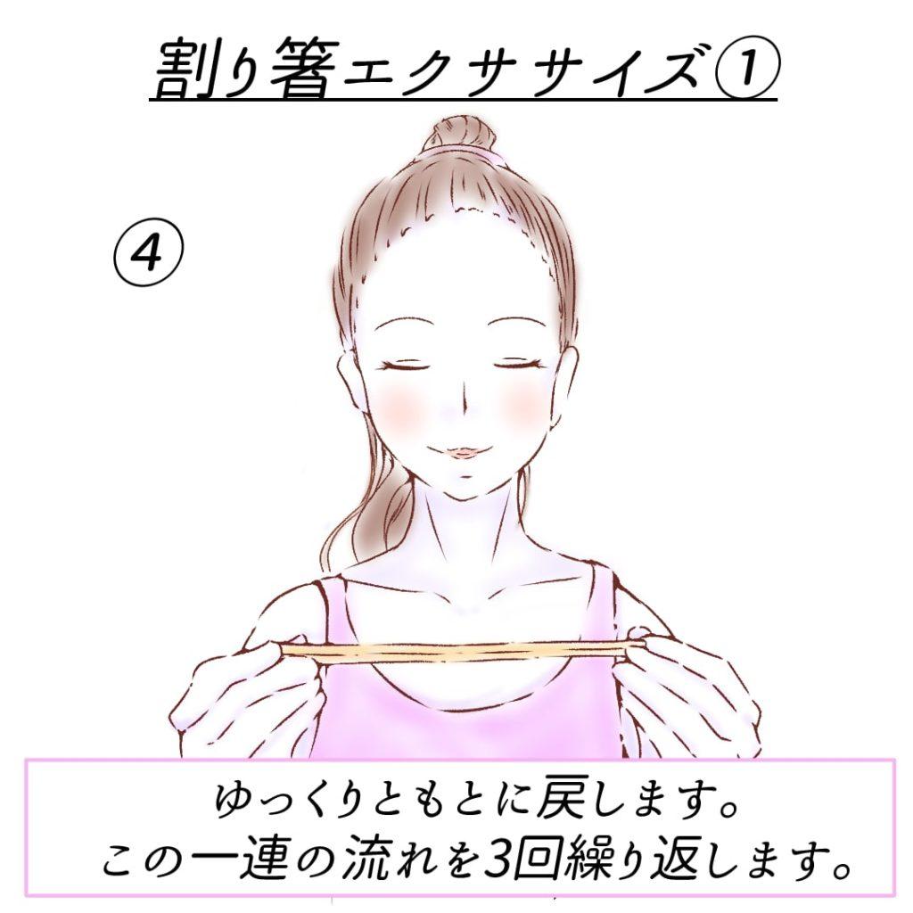 割り箸エクササイズ1-4