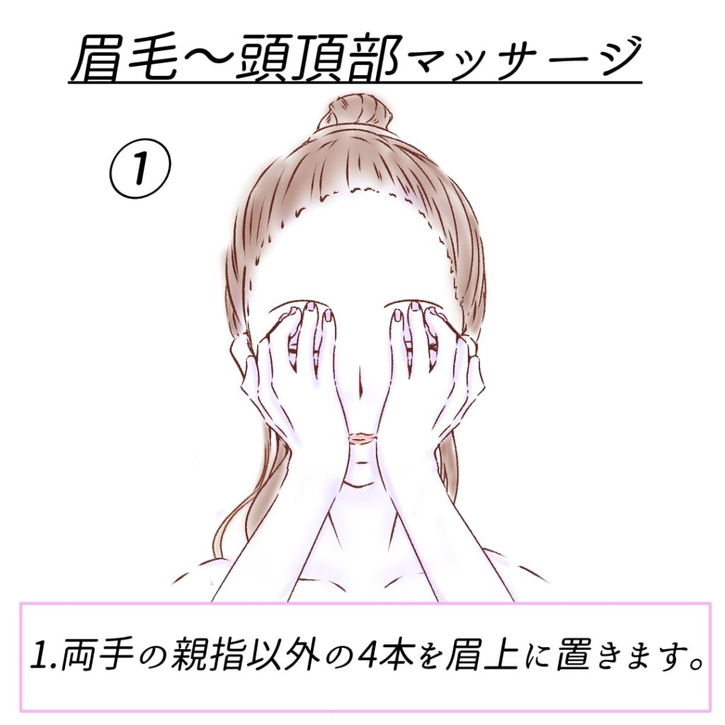 眉毛_頭頂部マッサージ2