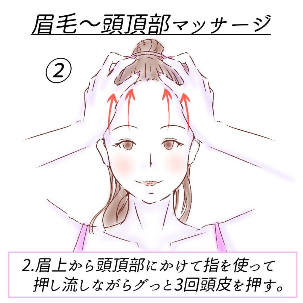 眉毛_頭頂部マッサージ3