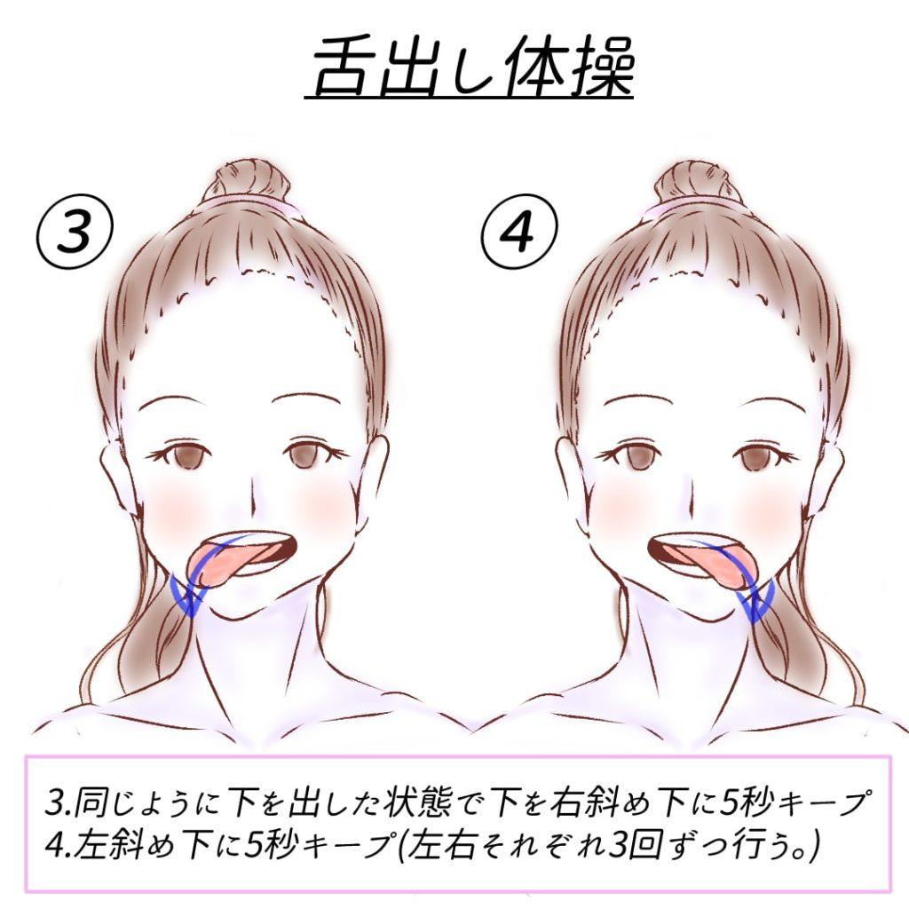 舌出し体操3