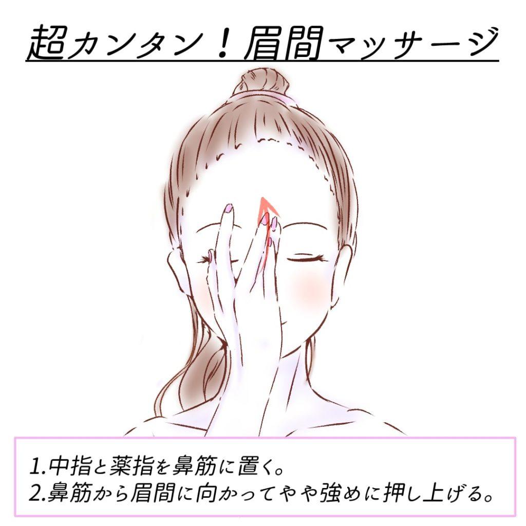 眉間マッサージ2