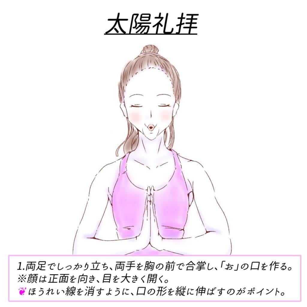 顔ヨガ_太陽礼拝2