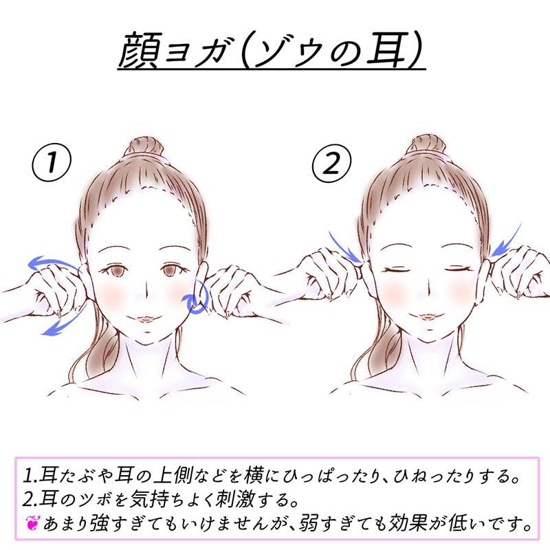 顔ヨガ(ゾウの耳)_3