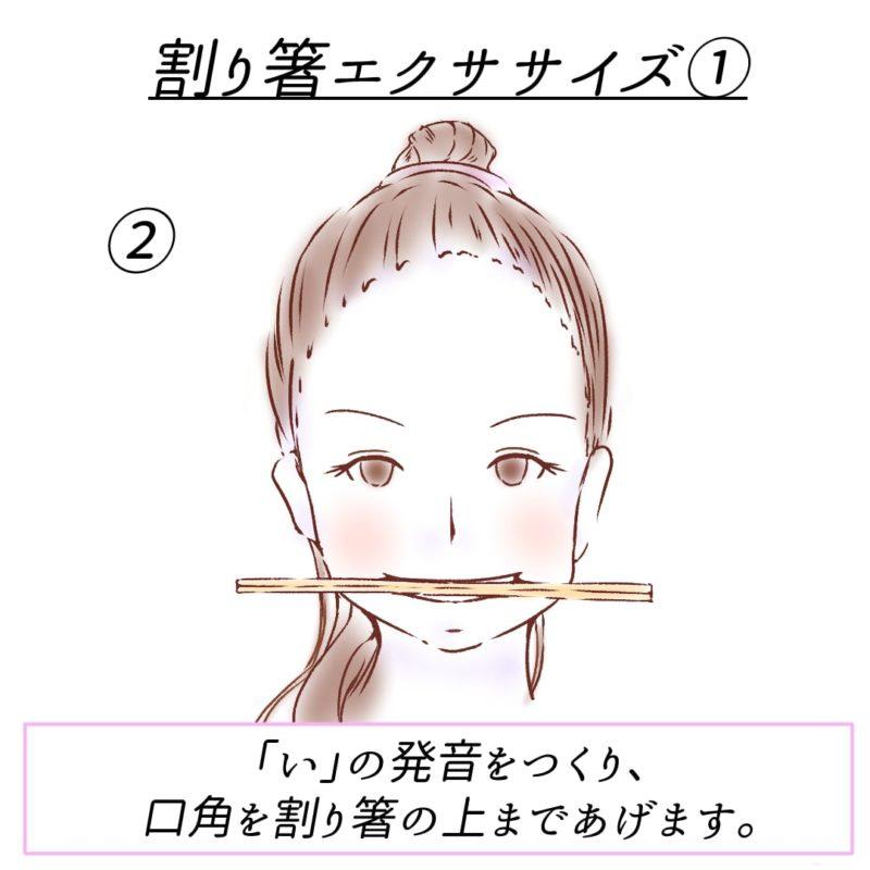 割り箸エクササイズ1-2