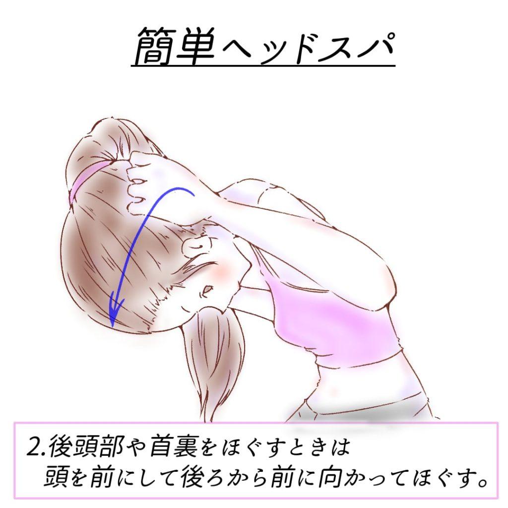 シャンプーをしながらヘッドスパ3