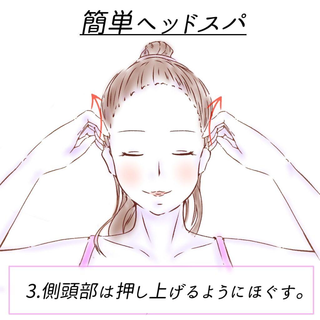 シャンプーをしながらヘッドスパ4