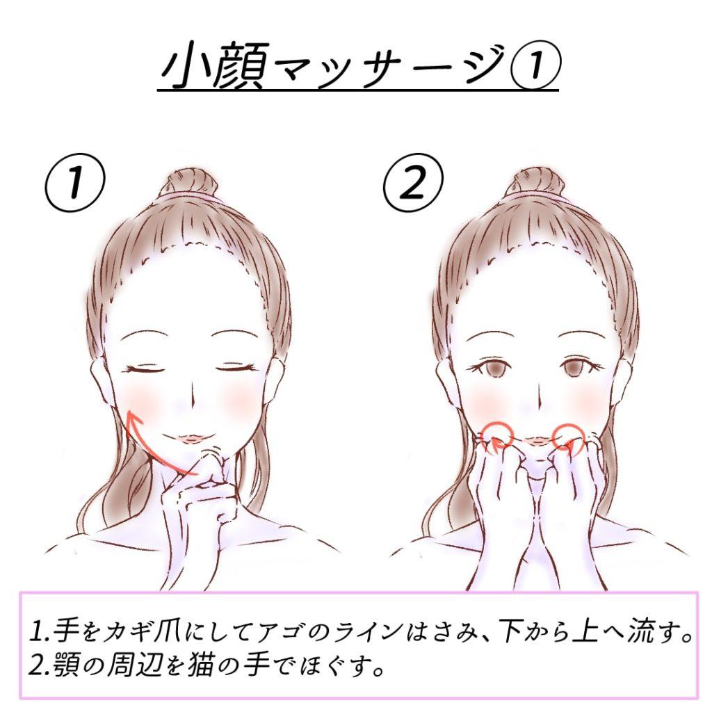 小顔マッサージ1-2