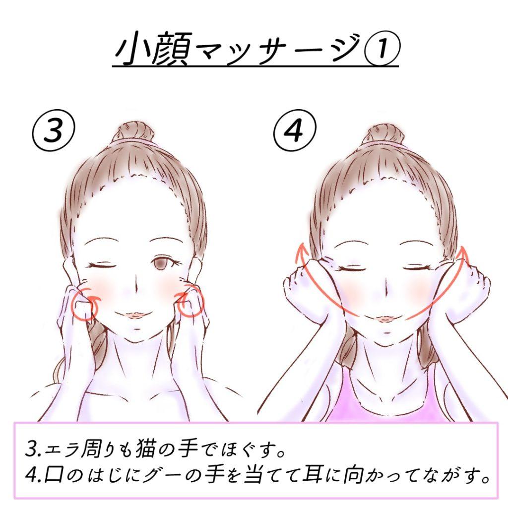 小顔マッサージ1-3