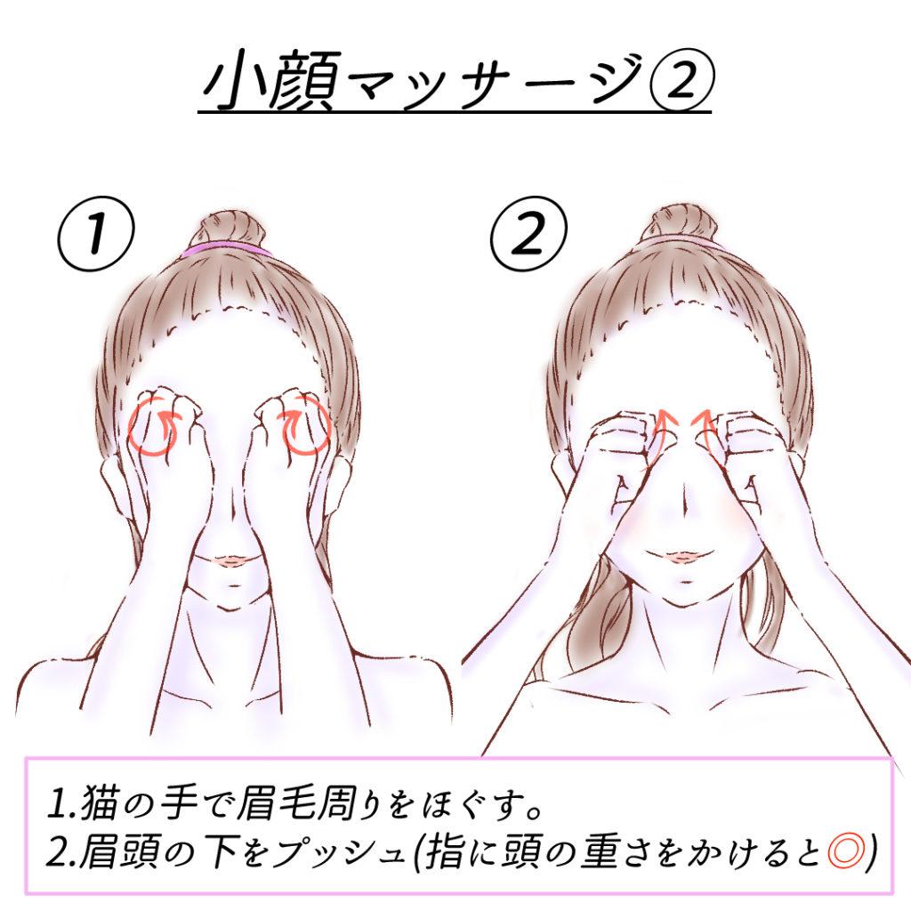 小顔マッサージ2-2