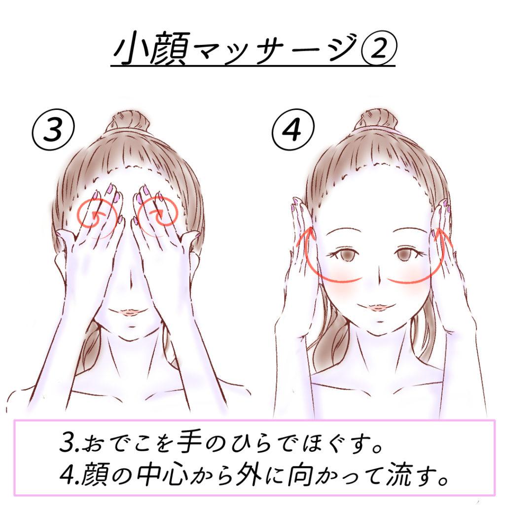 小顔マッサージ2-3
