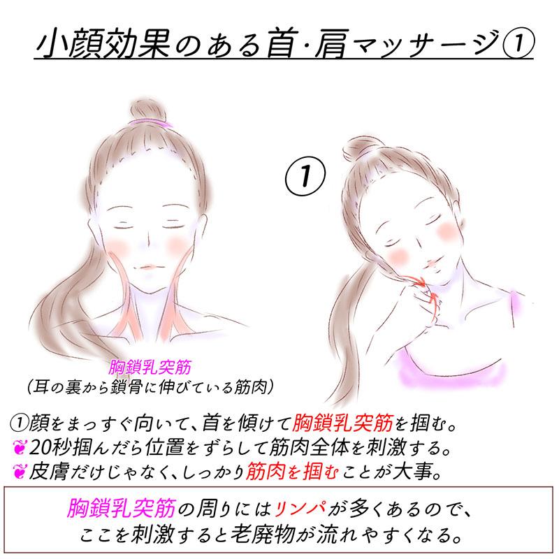 小顔効果のある首・肩マッサージ_2