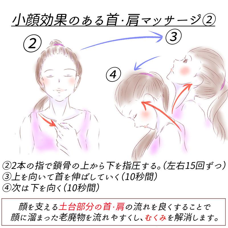 小顔効果のある首・肩マッサージ_3