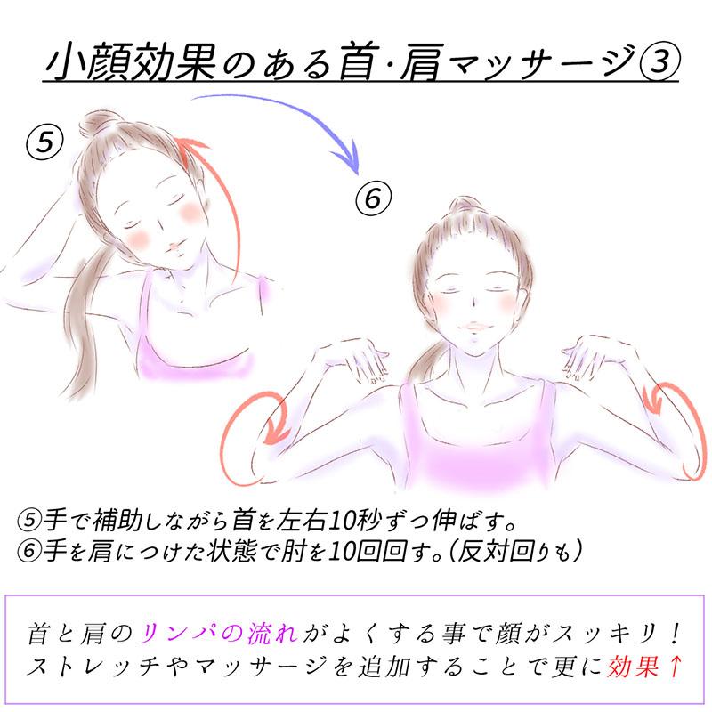 小顔効果のある首・肩マッサージ_4