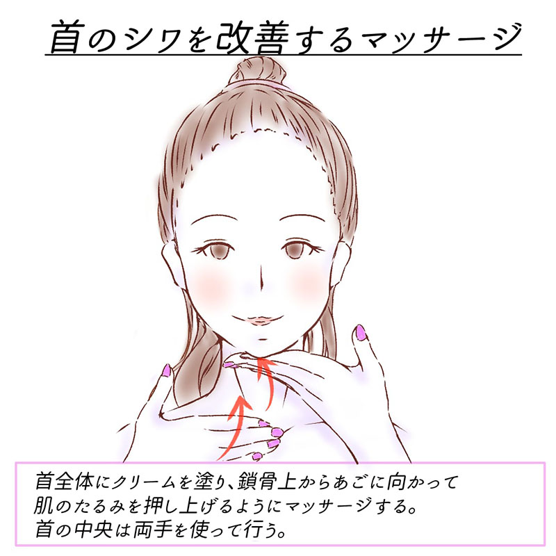 首のシワを改善するマッサージ2-min