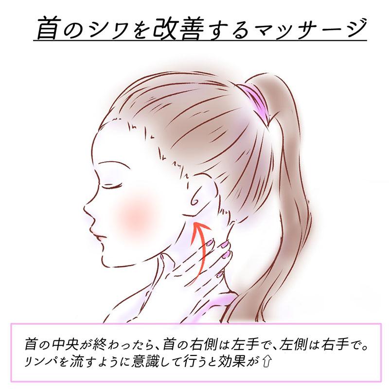首のシワを改善するマッサージ3-min