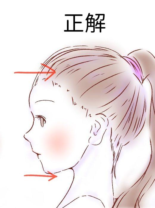 顎を引いて小顔になる方法2