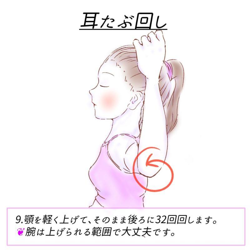 耳たぶ回し5