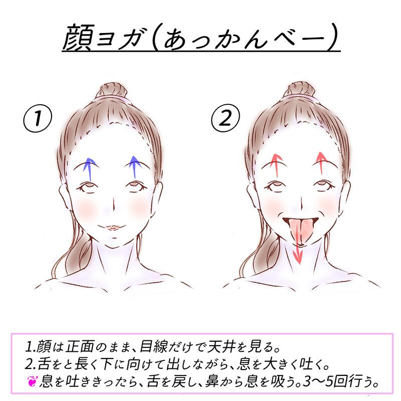 顔ヨガ(あっかんべー)_3