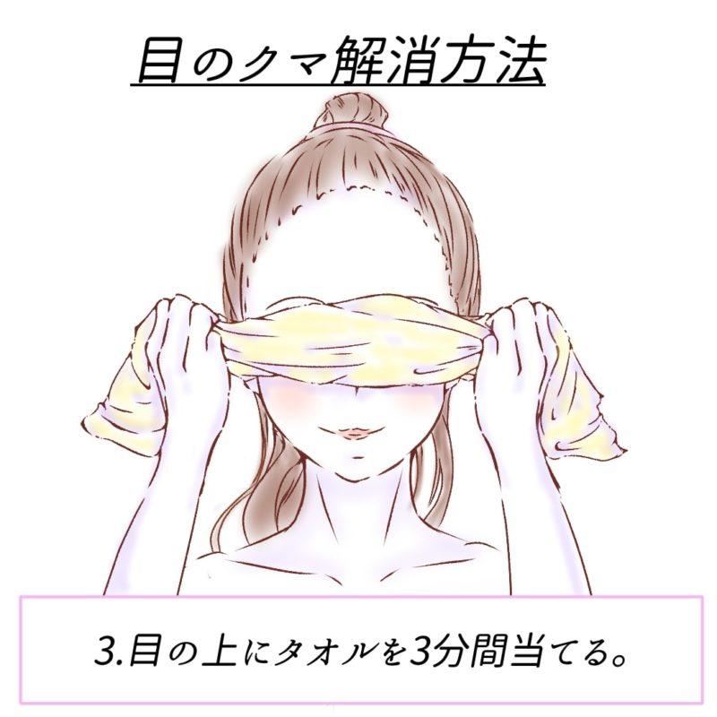 目のクマ解消方法3