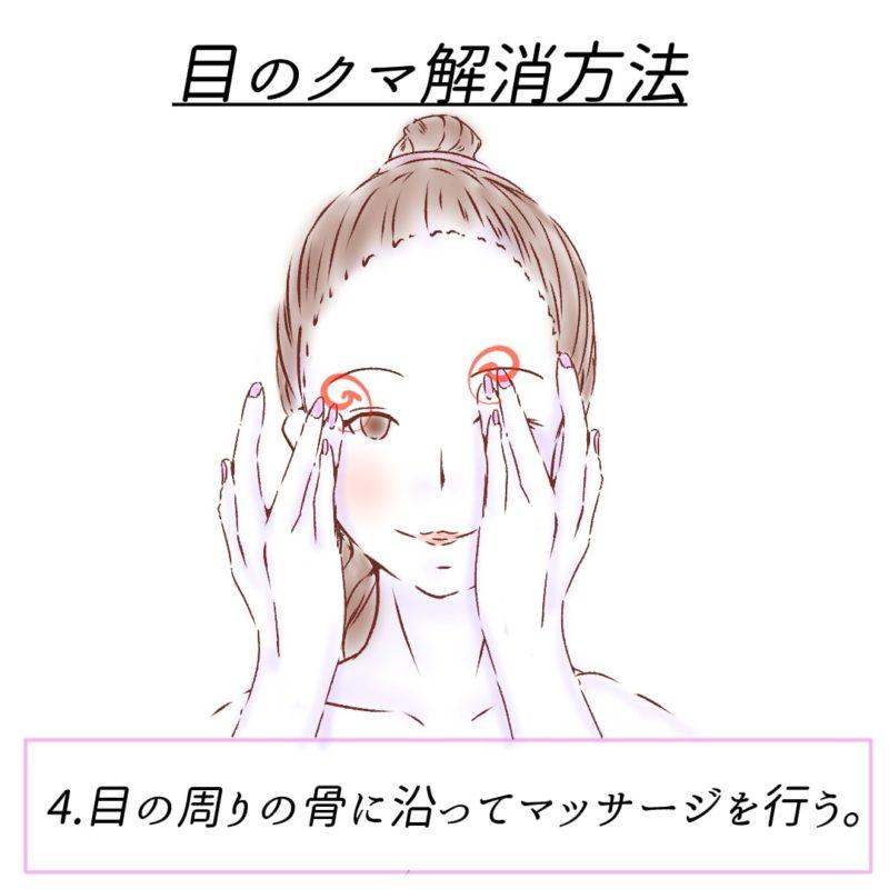 目のクマ解消方法4