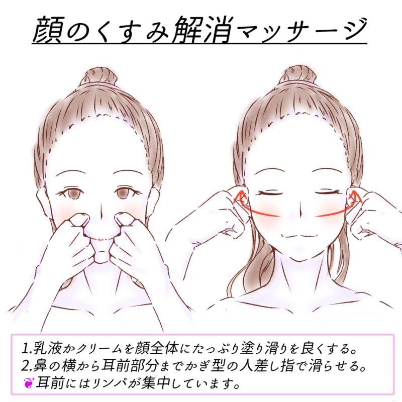 顔全体のくすみを改善するマッサージ_002