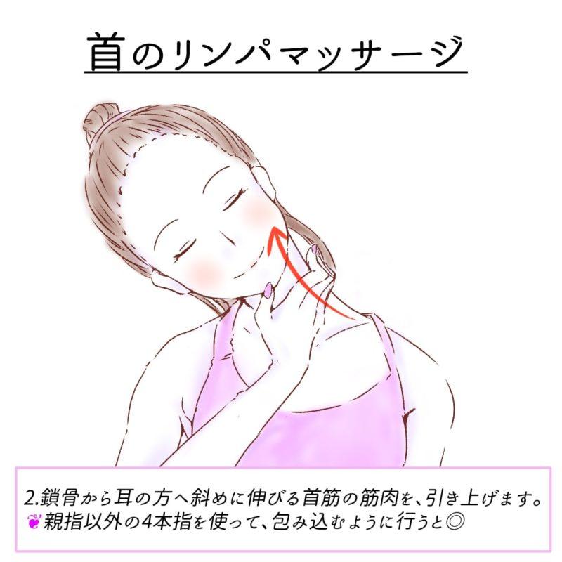 首の老化を防止するリンパマッサージ_003