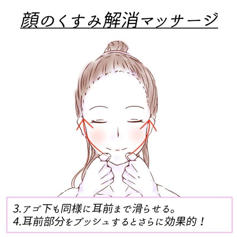 顔全体のくすみを改善するマッサージ_003