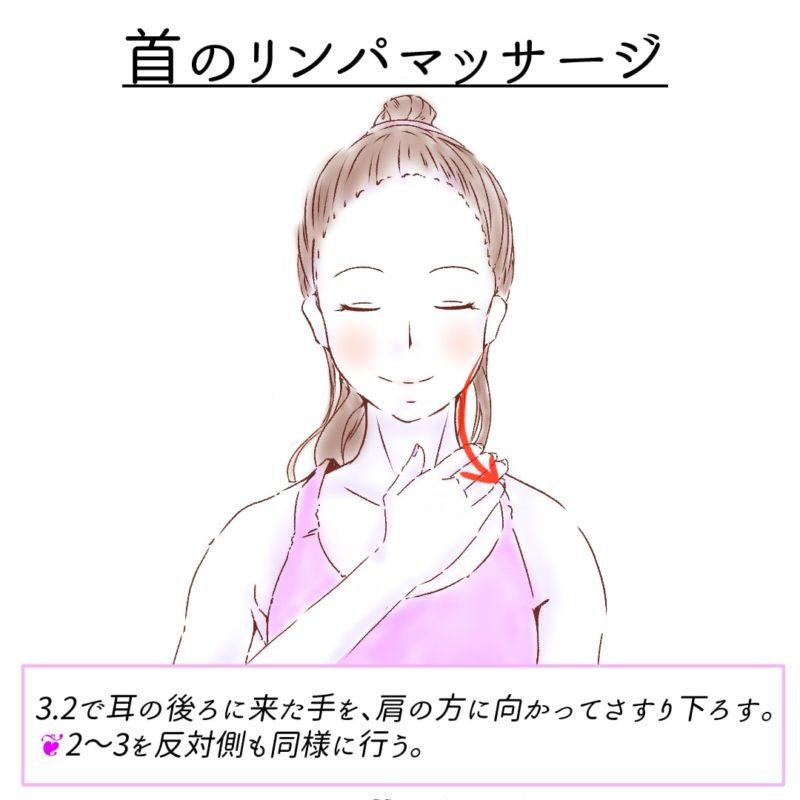 首の老化を防止するリンパマッサージ_004